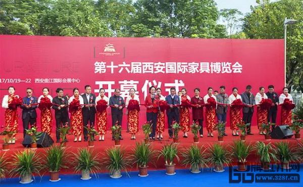 第十六届西安国际家具博览会开幕仪式