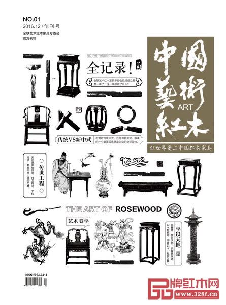 《中国艺术红木》杂志创刊号封面