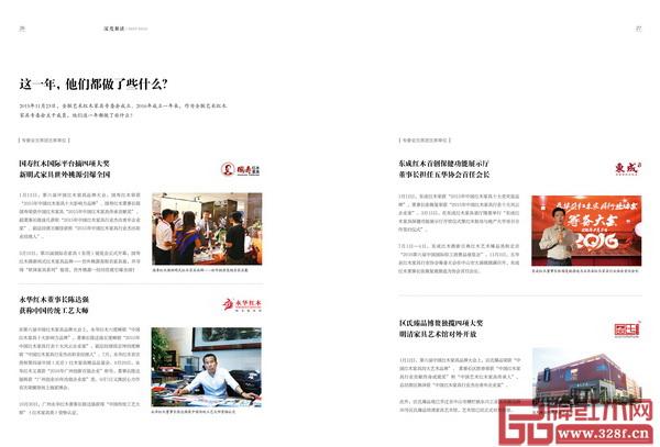 《中国艺术红木》创刊号梳理了全国工商联艺术红木家具专业委员会成立一年来所取得的成就