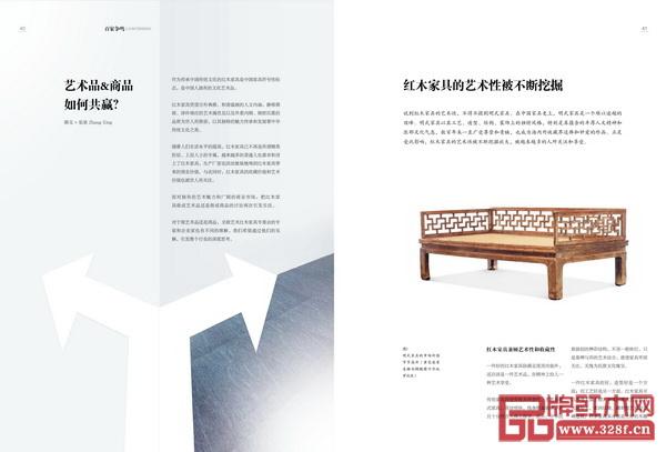 《中国艺术红木》杂志创刊号探讨了红木家具如何实现艺术和商品共赢的焦点话题