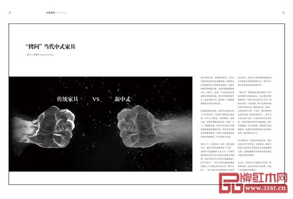 《中国艺术红木》创刊号分析了传统中式和新中式之间共栖关系的行业现状