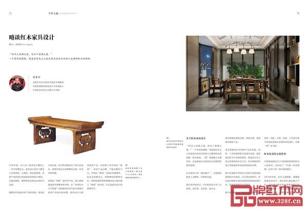 《中国艺术红木》创刊号分享了专家学者对红木家具的设计和保健的理解