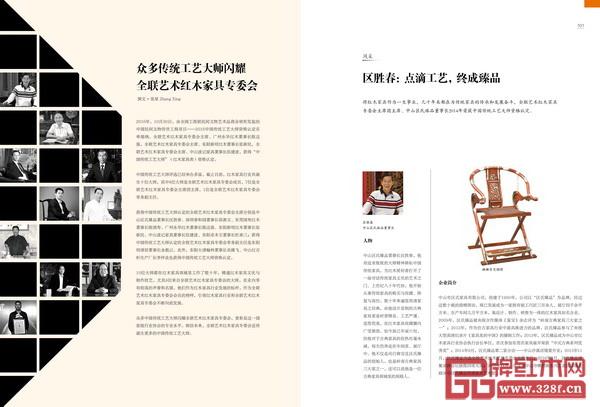 《中国艺术红木》创刊号展示了获得中国传统工艺大师认定的全国工商联艺术红木家具专业委员会主席团主席及成员的亮丽风采