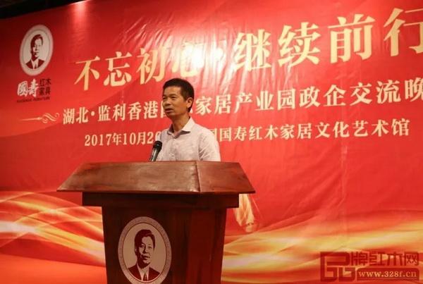 东莞市名家具俱乐部理事长林炳辉致辞