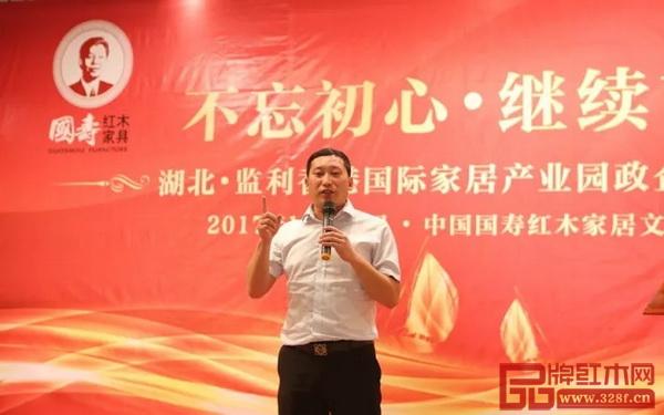 东莞市名家具展览会总经理方润忠发表讲话