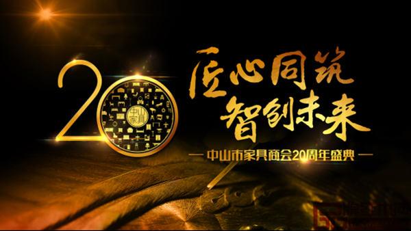 10月18日中山市家具商会20周年庆典隆重举行