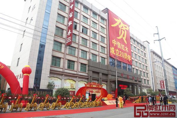 中信红木20周年庆典现场