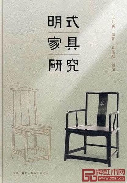 王世襄著作《明式家具研究》