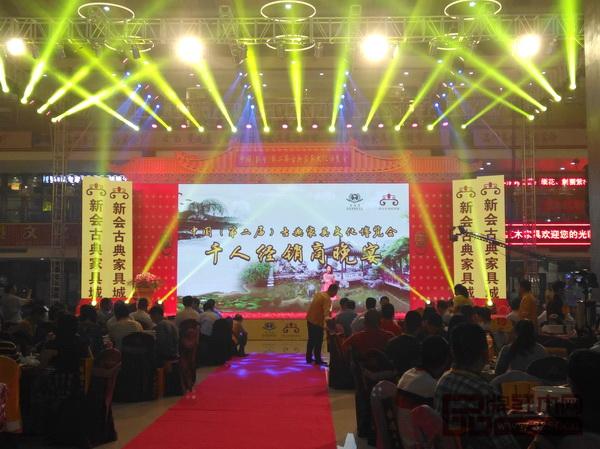 新会古典家具城举办的中国(新会)第二届古典家具文化博览会千人经销商大会