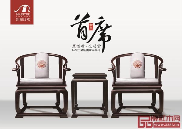 明堂红木2018年1月将携《首席椅三件套》亮相洛杉矶艺博会中国国家展,为中国红木代言
