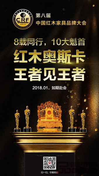 第八届中国红木家具品牌大会即将开启