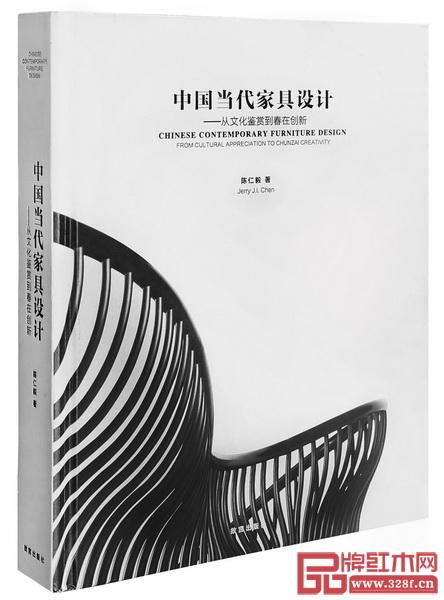陈仁毅《中国当代家具设计——从文化鉴赏到春在创新》