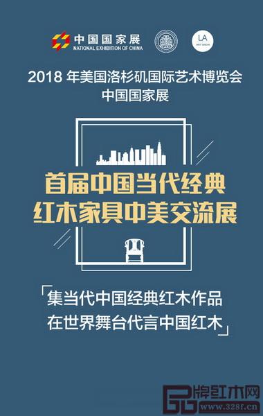 新时代的一场中西文化交流的盛宴——中国当代经典红木家具中美交流展将要开启