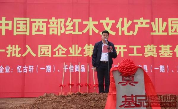 四川红邦实业发展有限公司董事长刘宇致辞
