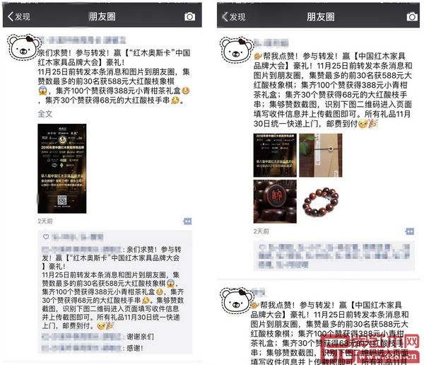 """""""赢【中国红木家具品牌大会】豪礼活动""""刷爆朋友圈。"""