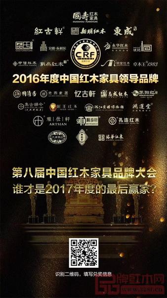2016年度中国红木家具领导品牌