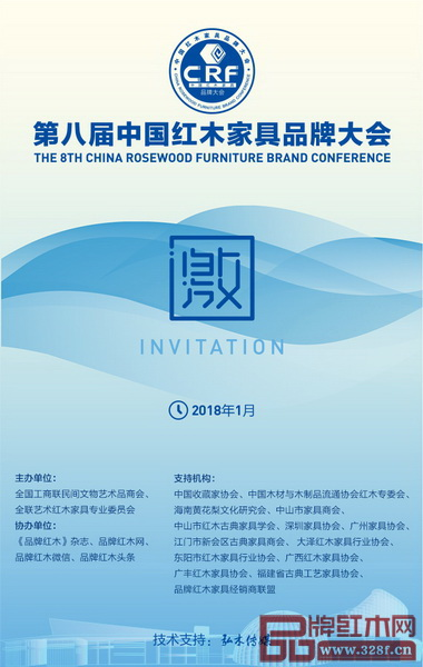 几大全国性专业机构强强联合,成为第八届中国红木家具品牌大会绝对影响力的有力保证