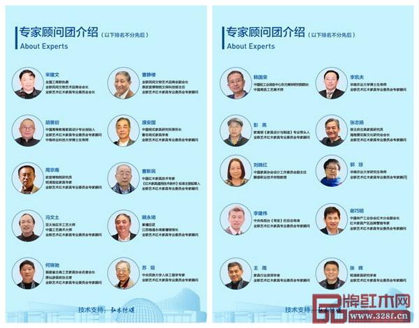 中国红木家具品牌大会的专家阵容强大、极具权威性