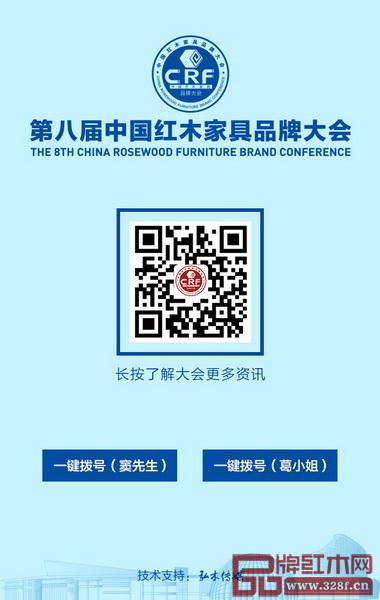 长按二维码可了解更多第八届中国红木家具品牌大会资讯
