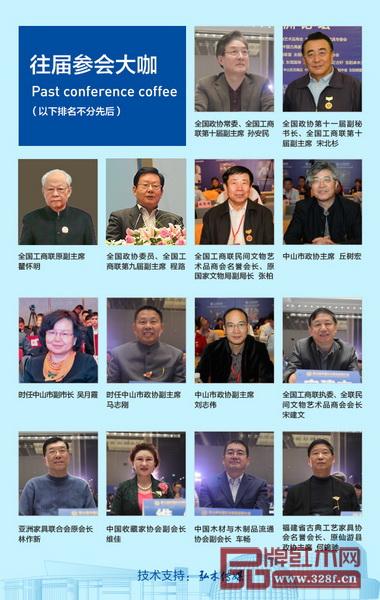 """从历届品牌大会颁奖典礼的""""重量级""""嘉宾,可以看出第八届中国红木家具品牌大会的知名度"""