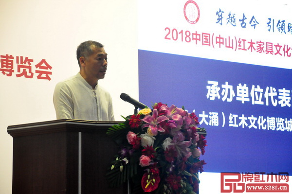红博城董事长林孟礼在2018中国(中山)红木家具文化博览会筹备大会上代表承办单位致辞