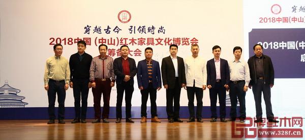2018中国(中山)红木家具文化博览会启动见证仪式上,政府领导、组委会相关负责人、各红木家具商会协会会长单位企业代表,以及红木家具企业代表们一起见证了这一极具历史意义的时刻