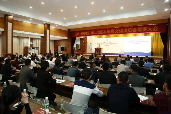 2018中国(中山)红木家具文化博览会筹备大会在大涌镇政府大礼堂召开