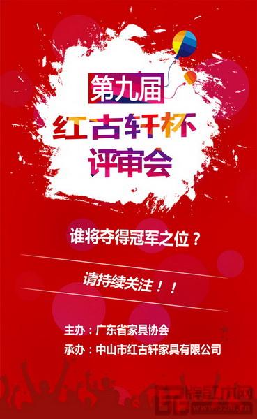 """第九届""""红古轩杯""""新中式家具设计大赛专家评审会将于12月10日举行"""