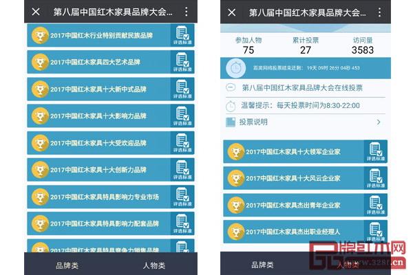 """左图为本届红木总评榜的""""品牌类""""奖项、右图为""""人物类""""奖项"""