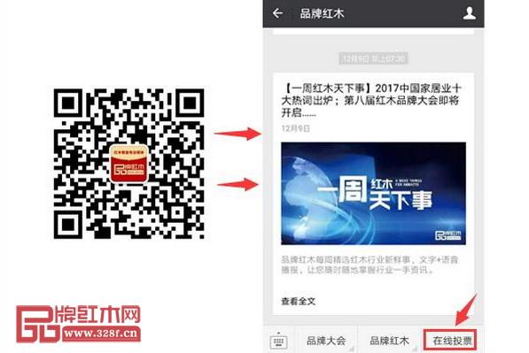 """扫描二维码关注""""品牌红木""""微信公众号,点击""""在线投票""""即可跳转到投票界面"""