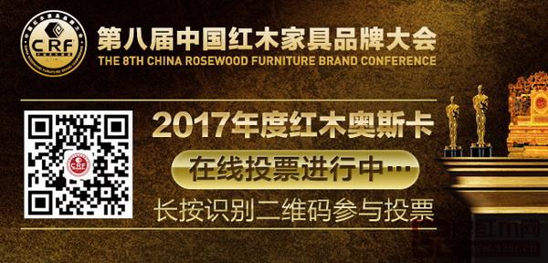 第八届中国红木家具品牌大会线上投票将于2017年12月30日22:00截止