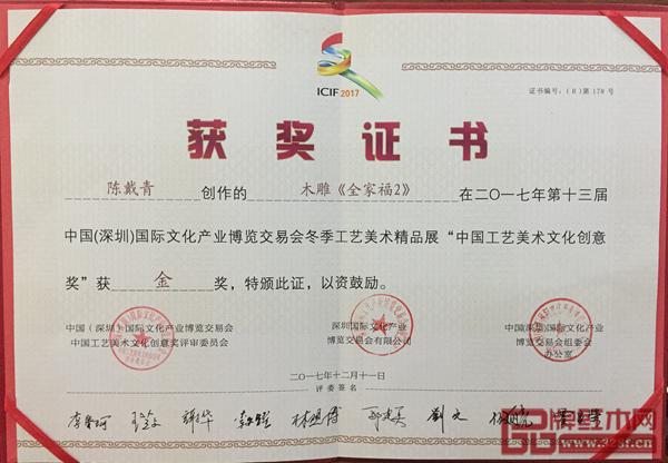 南方网:鸿庭轩陈戴青荣获中国工艺美术文化创意奖金奖