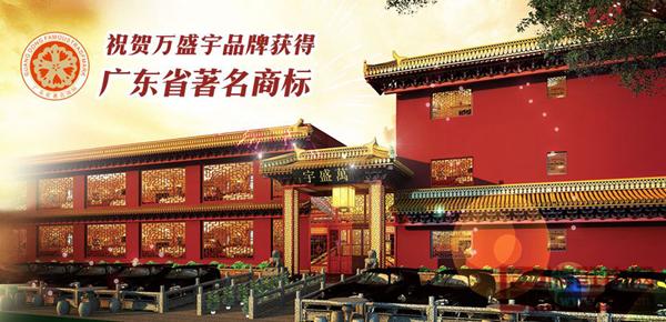 深圳市万盛宇红木观澜总部展厅