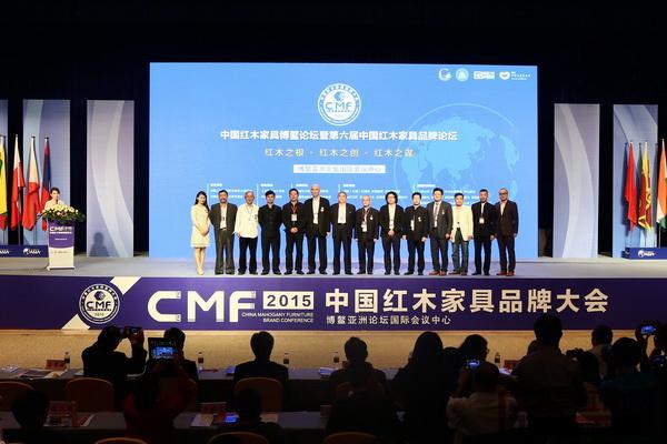 2016年1月,中国红木家具博鳌论坛暨第六届中国红木家具品牌论坛在海南博鳌亚洲论坛国际会议中心举行