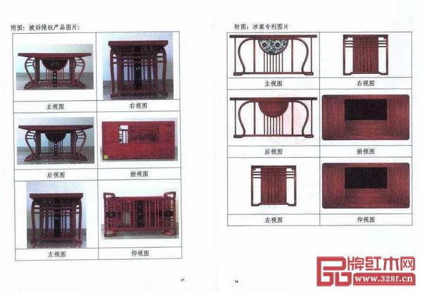 自在堂一案中涉及的被诉侵权产品图片与涉嫌专利产品图片(图片来源:中山红木家具协会官方微信)
