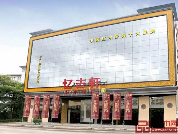 忆古轩经过二十多年的发展已经成为拥有系列高端品牌的企业集团