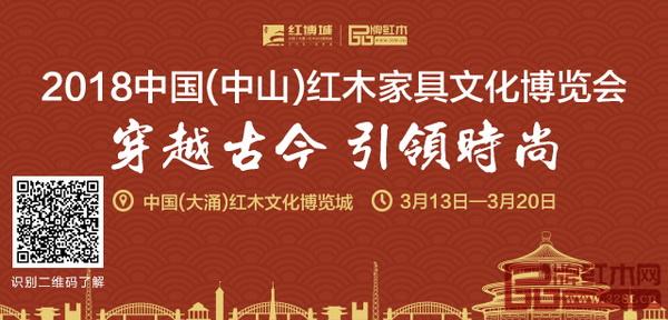 2018中国(中山)红木家具文化博览会将于2018年3月13日至20日在广东中山中国(大涌)红木文化博览城举行