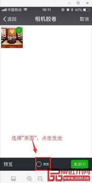 """发送原图至""""永华家具""""微信服务号即可参加永华""""万家家风""""主题红木家具照片征集活动"""
