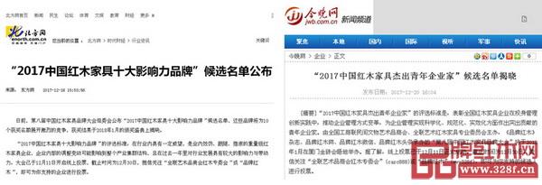 """各大新闻网站密切关注""""2017中国红木家具行业总评榜"""""""