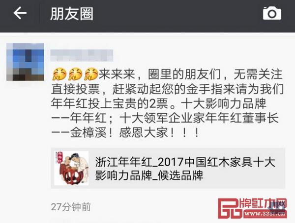 提名企业和精英纷纷在朋友圈转发2017中国红木家具行业总评榜线上投票启动的消息