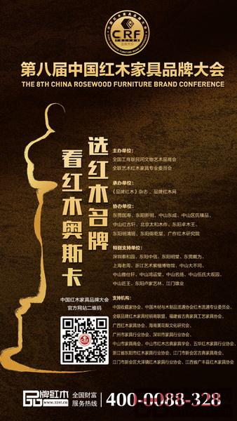 第八届中国红木家具品牌大会将于2018年1月22日将在福建厦门举行