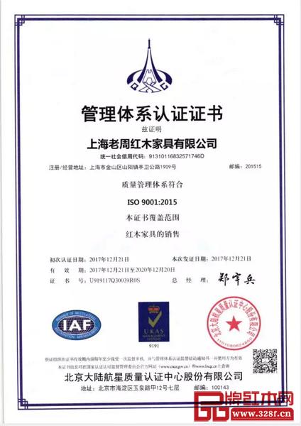 老周家居:通过体系认证,树立行业标杆