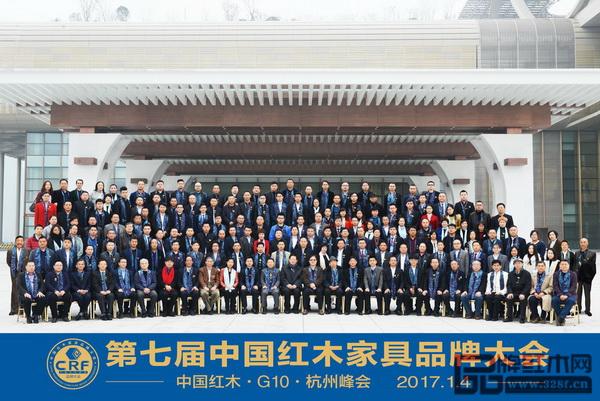 第七届中国红木家具品牌大会在G20峰会举办地——杭州国际博览中心圆满召开