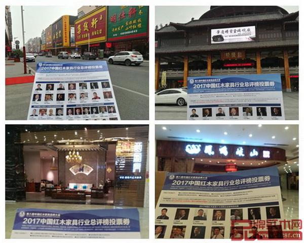 中国红木家具品牌大会组委会干事走访各大产区的卖场、企业等,邀请行业精英参与2017红木总评榜的线下行业互评投票