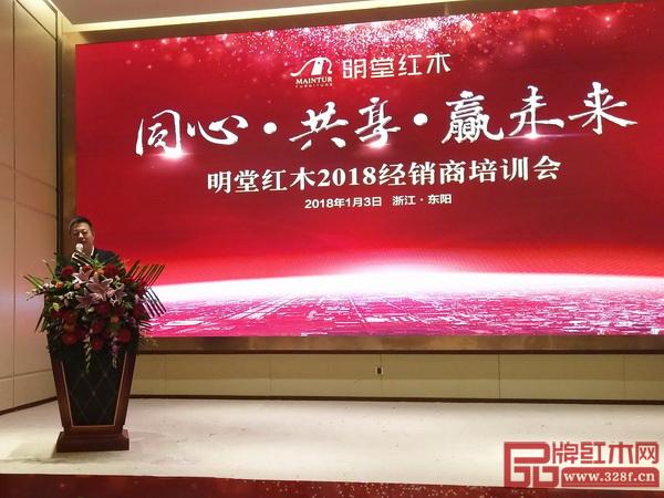 中国传统工艺大师、明堂红木创始人张向荣在明堂红木2018经销商培训会上致辞