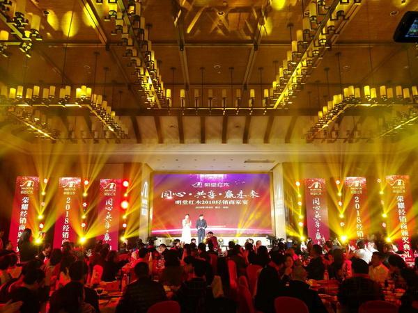 明堂红木2018经销商家宴在横店雷迪森酒店隆重举行