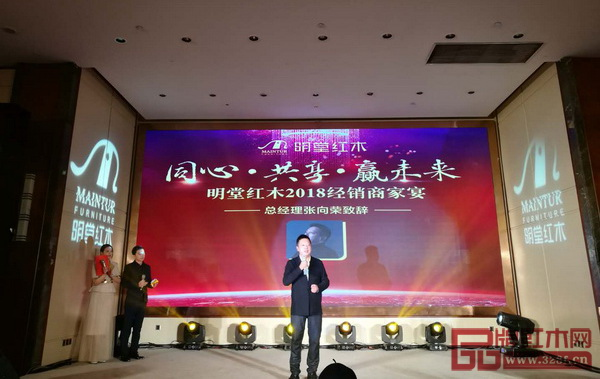 中国传统工艺大师、明堂红木创始人张向荣致辞