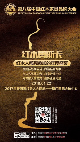 第八届中国红木家具品牌大会将于2018年1月22日在2017金砖国家领导人会晤地——厦门国际会议中心隆重举行