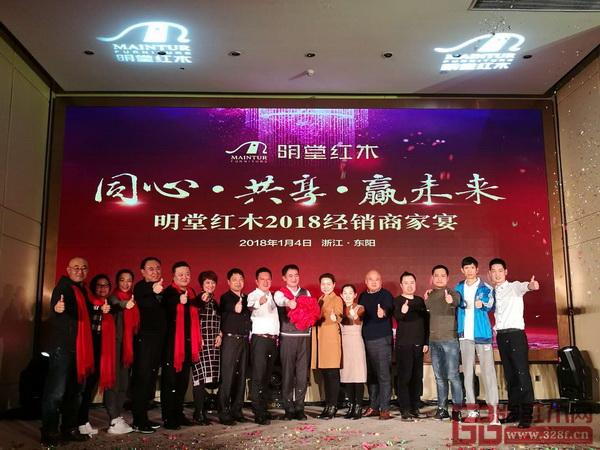 明堂红木2017明堂荣耀经销商获奖者大合影