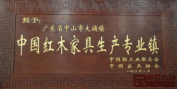 """大涌镇被授予""""中国红木家具生产专业镇"""""""